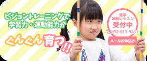 大阪府大東市ビジョントレーニング教室「べすとびじょん」