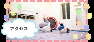 大阪府大東市のビジョントレーニングスタジオべすとびじょんへのアクセス