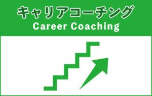キャリアコーチング