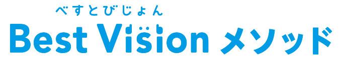 独自のビジョントレーニングメソッド「BestVisionメソッド 」