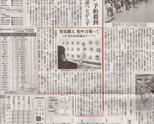 読売新聞朝刊記事