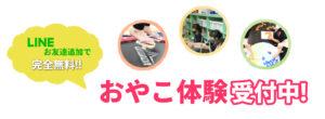 大阪府大東市のべすとびじょんのおやこ体験会受付中