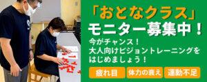 ビジョントレーニング 「おとなクラス」 開講! 今だけ無料モニター募集中!!